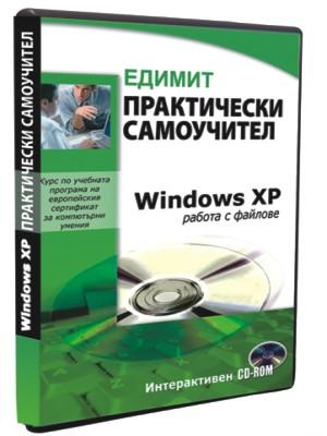 Практически самоучител - Windows XP