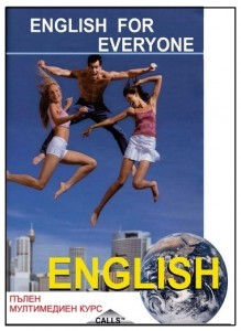 English for Everyone - Част 1